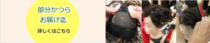 部分ウィッグ検品と発送迄の過程画像