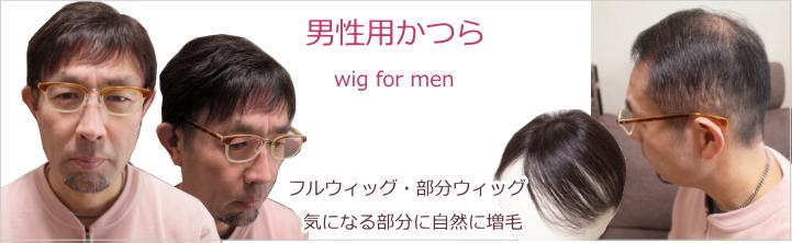 男性用メンズ部分ウィッグ人毛Mサイズ各種