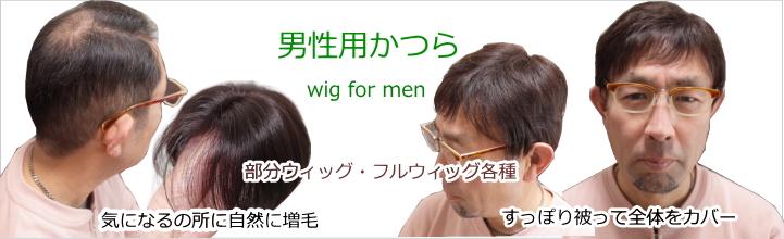 男性用メンズウィッグ