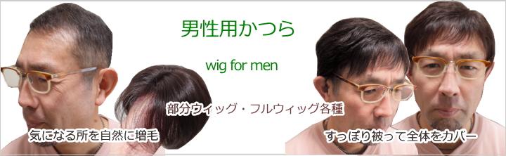 男性用メンズフルウィッグ各種
