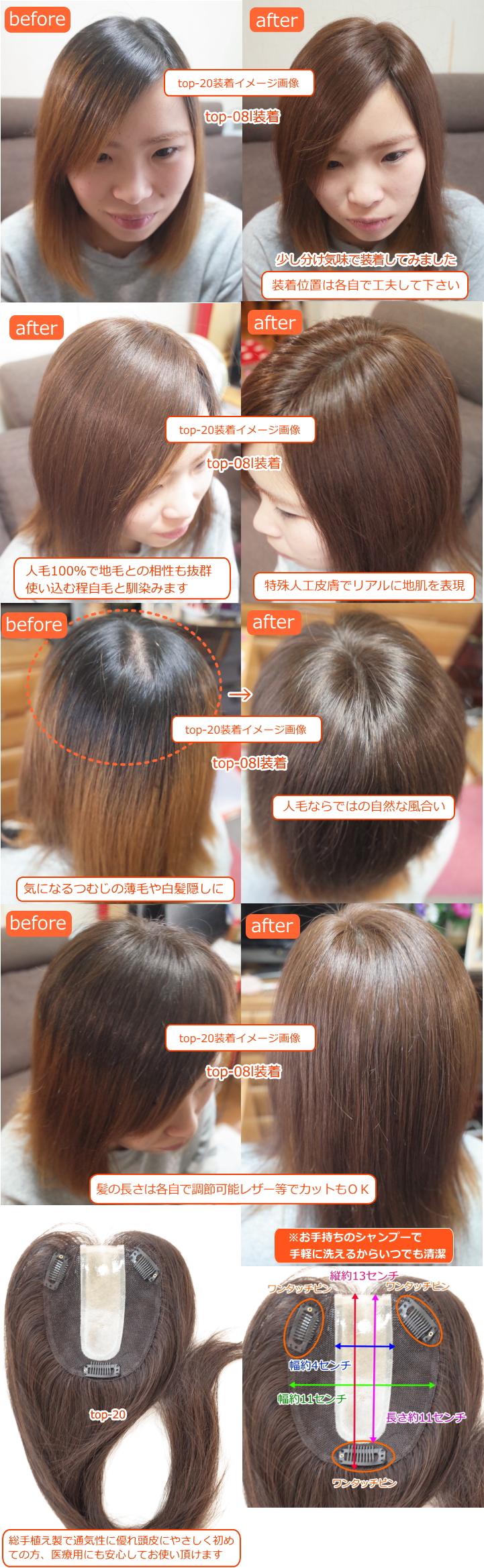 女性用人毛部分ウィッグ ロング40センチ 大き目幅広Lサイズ 取り付けiイメージ画像&商品詳細画像
