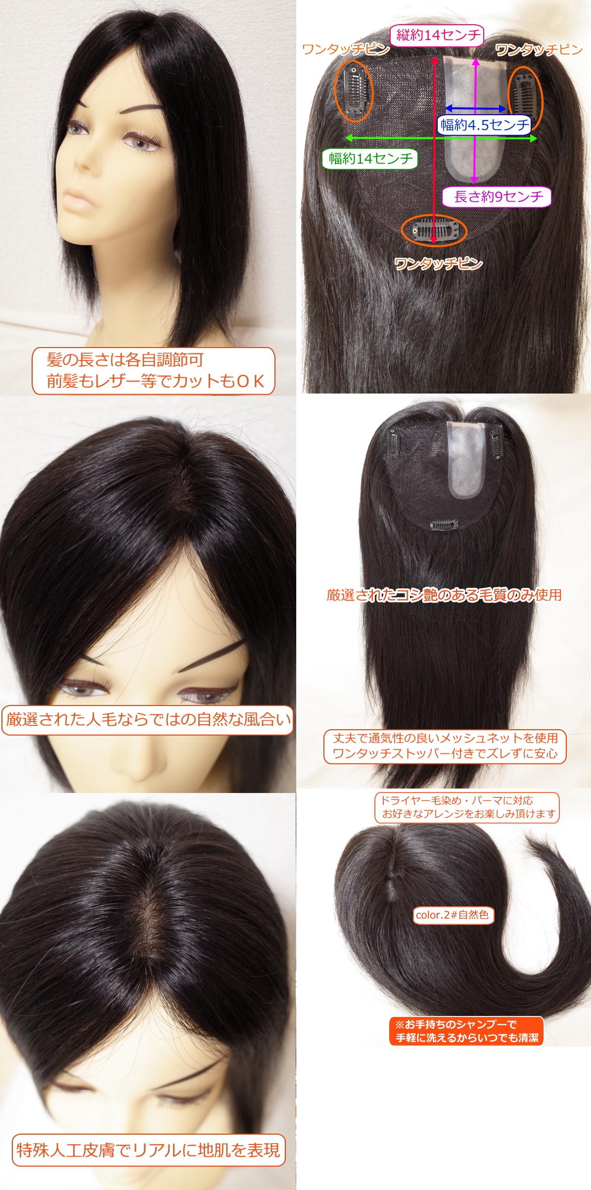 人毛 部分ウィッグ 左分けロング30センチ Lサイズtop-dx2tl商品詳細画像2