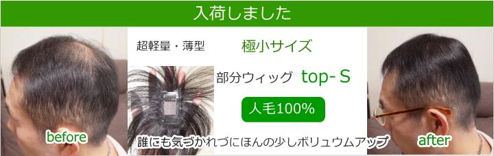 人毛部分ウィッグSサイズtop-s商品バナー